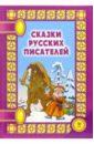Сказки русских писателей. на ночь