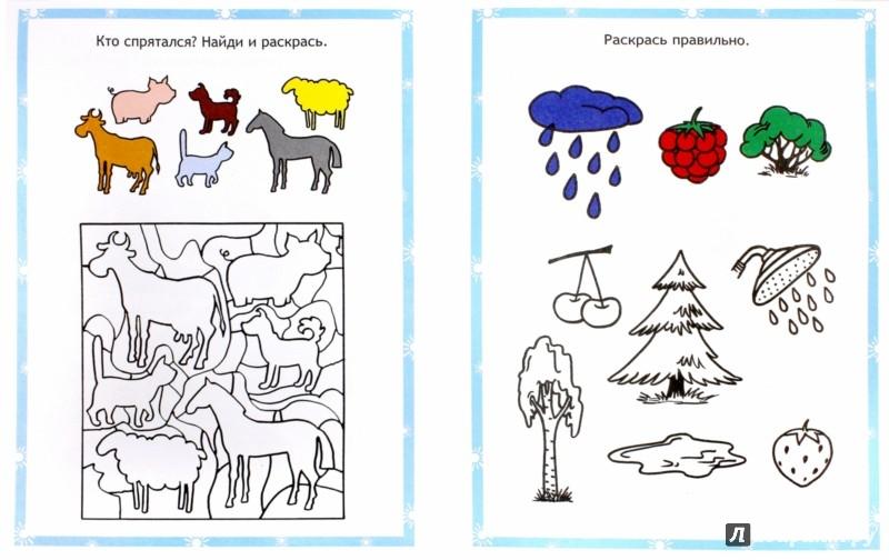 Иллюстрация 1 из 12 для Логика. 5-6 лет - Беспанская, Конькова, Смирнова | Лабиринт - книги. Источник: Лабиринт