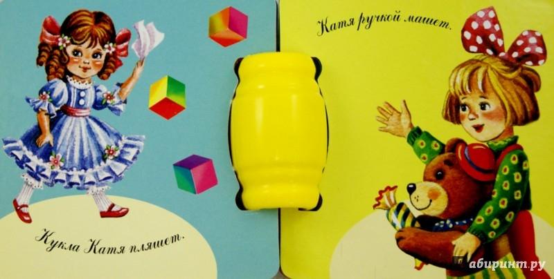 Иллюстрация 1 из 14 для Книжка с погремушкой: Зайка, зайка, попляши - Гайда Лагздынь | Лабиринт - книги. Источник: Лабиринт
