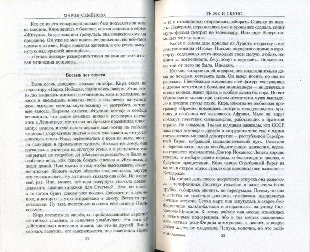 Иллюстрация 1 из 9 для Те же и Скунс - Мария Семенова | Лабиринт - книги. Источник: Лабиринт