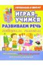 Завязкин Олег Владимирович Играя, учимся развиваем речь: Говорим, пишем. Для детей 4-6 лет