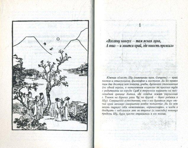 Иллюстрация 1 из 4 для Пейзаж души: Поэзия гор и вод - Бо Ли   Лабиринт - книги. Источник: Лабиринт