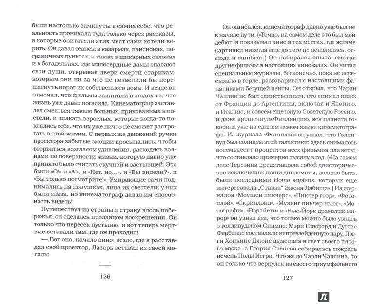 Иллюстрация 1 из 6 для Диктатор и гамак - Даниэль Пеннак | Лабиринт - книги. Источник: Лабиринт