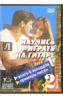 Научитесь играть на гитаре. Выпуск 2 (DVD)