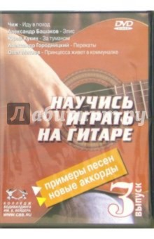 Научитесь играть на гитаре. Выпуск 3 (DVD)