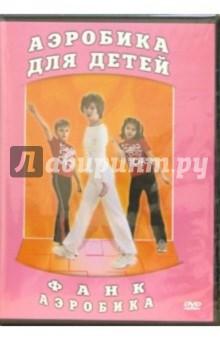 Фанк аэробика. Аэробика для детей (DVD) жестокий романс dvd полная реставрация звука и изображения