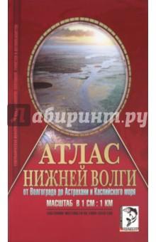 Атлас Нижней Волги от Волгограда до Астрахани и Каспийского моря