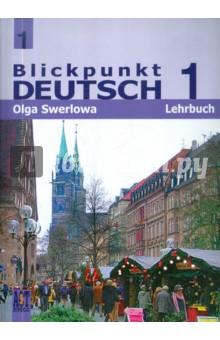 Немецкий язык: в центре внимания немецкий 1: учебник немецкого языка для 7 класса о ю зверлова blickpunkt deutsch 1 lehrbuch немецкий язык в центре внимания 1 7 класс