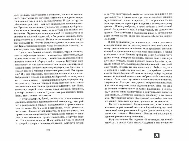 Иллюстрация 1 из 19 для Имени нет. Избранные произведения - д'Оревильи Барбе   Лабиринт - книги. Источник: Лабиринт
