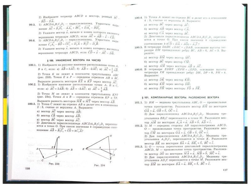 геометрии задачи мейлер решебник зив по баханский
