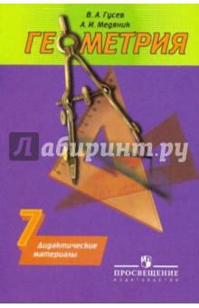 Геометрия 7 класс погорелов дидактический материал