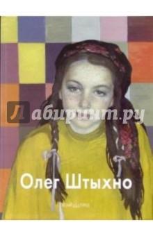 Олег Штыхно