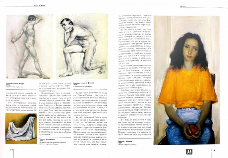 Иллюстрация 1 из 16 для Олег Штыхно - Наталья Бартельс | Лабиринт - книги. Источник: Лабиринт