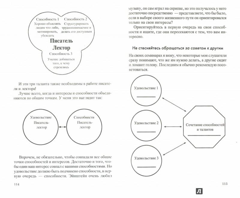 Иллюстрация 1 из 3 для Как научиться зарабатывать больше. Увеличение вашего годового дохода на 20 процентов - Бодо Шефер | Лабиринт - книги. Источник: Лабиринт