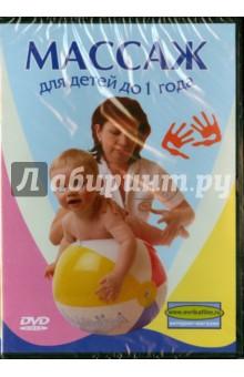 Массаж для детей до 1 года (DVD)