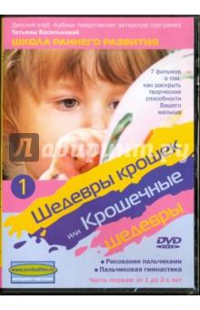 Шедевры крошек или Крошечные шедевры. Рисование пальчиками. Пальчиковая гимнастика. Часть 1 (DVD)