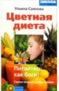 все цены на Саянова Ульяна Цветная диета, или Питайтесь, как боги! онлайн