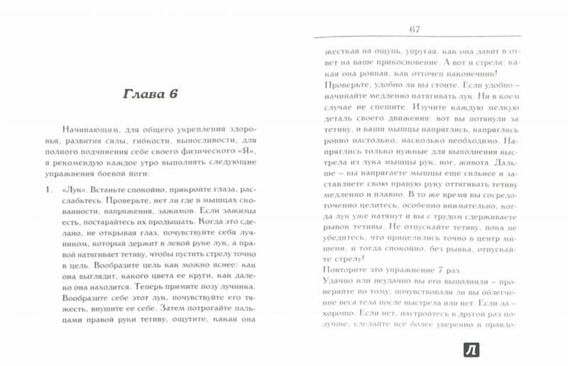 Иллюстрация 1 из 5 для Индийская боевая йога - Юрий Серебрянский | Лабиринт - книги. Источник: Лабиринт