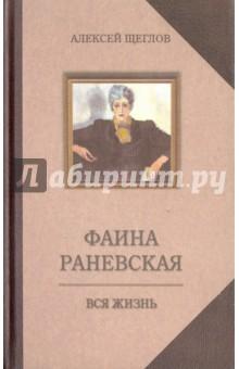 Фаина Раневская. Вся жизнь