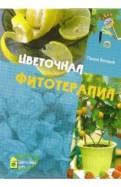 Цветочная фитотерапия