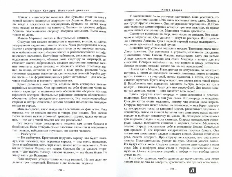 Иллюстрация 1 из 11 для Испанский дневник - Михаил Кольцов   Лабиринт - книги. Источник: Лабиринт