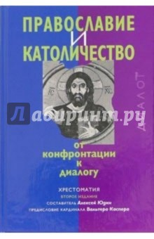 Православие и католичество: От конфронтации к диалогу: Хрестоматия
