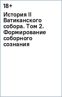 История II Ватиканского собора. Том 2: Формирование соборного сознания