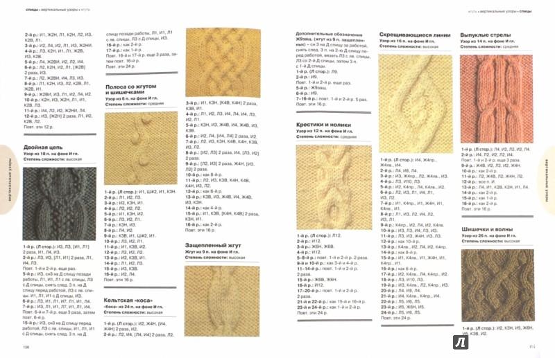 Иллюстрация 1 из 29 для Полная книга по вязанию. Спицы, крючо   Лабиринт - книги. Источник: Лабиринт