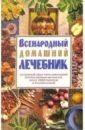 Скачать Шевчук Всенародный домашний лечебник Бао-Пресс Искусство целительства зародилось в бесплатно