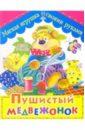 Солнцева Анна Владимировна Пушистый медвежонок. Мягкая игрушка своими руками: Детям 7-10 лет