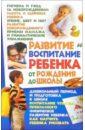Белик Эллина Валентиновна Развитие и воспитание ребенка от рождения до школы