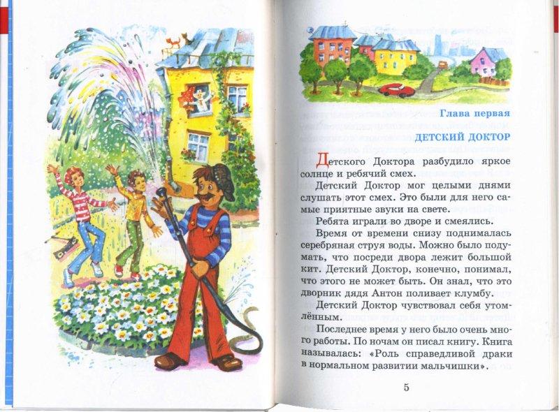 Иллюстрация 1 из 23 для Приключения желтого чемоданчика - Софья Прокофьева | Лабиринт - книги. Источник: Лабиринт