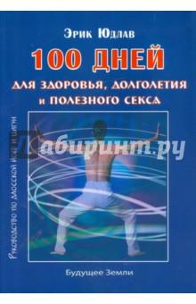 100 дней для здоровья и долголетия. Руководство по даосской йоге и цигун
