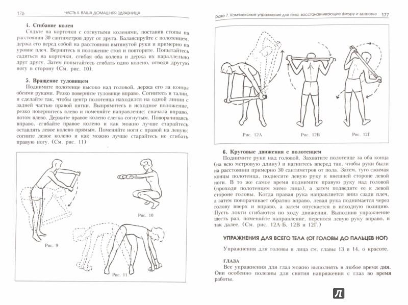 Иллюстрация 1 из 3 для Безлекарственная терапия. Рецепты Эдгара Кейси - Рейли, Брод | Лабиринт - книги. Источник: Лабиринт