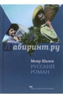 Русский роман сефер пискей галохос с комментариями иад довид законоположение о бракосочетании у евреев