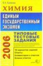 Еремина Елена Алимовна ЕГЭ 2006. Химия. Типовые тестовые задания