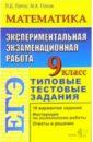 Лаппо Лев Дмитриевич Математика. 9 класс. Экспериментальная экзаменационная работа. Типовые тестовые задания