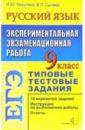 Никулина Марина Русский язык. 9 класс. Экспериментальная экзаменационная работа. Типовые тестовые задания