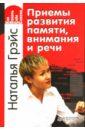 Скачать Грэйс Приемы развития памяти Питер Наталья Грэйс - руководитель Бесплатно