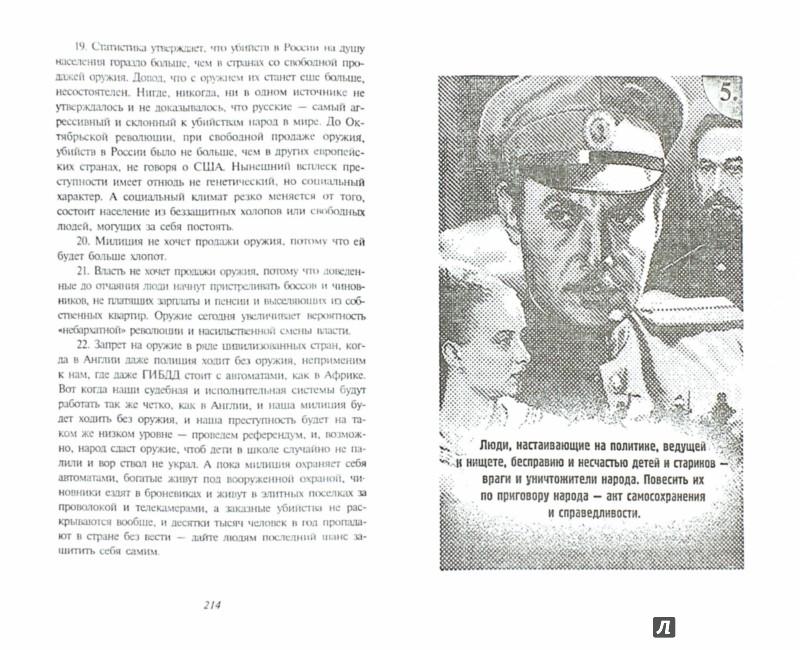 Иллюстрация 1 из 18 для Великий последний шанс - Михаил Веллер | Лабиринт - книги. Источник: Лабиринт