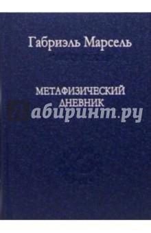 Метафизический дневник