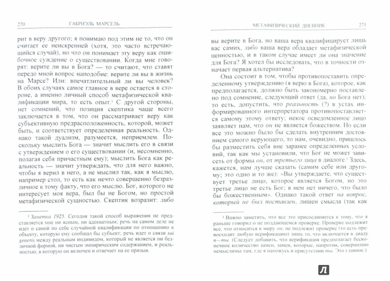 Иллюстрация 1 из 11 для Метафизический дневник - Габриэль Марсель | Лабиринт - книги. Источник: Лабиринт