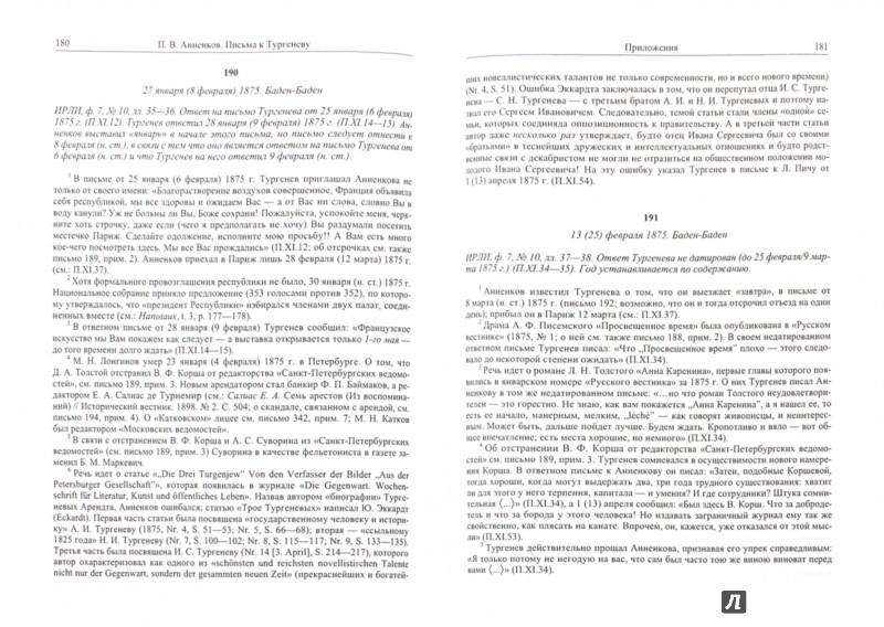 Иллюстрация 1 из 14 для Письма к И. С. Тургеневу 1875-1883. Книга 2 - Павел Анненков | Лабиринт - книги. Источник: Лабиринт