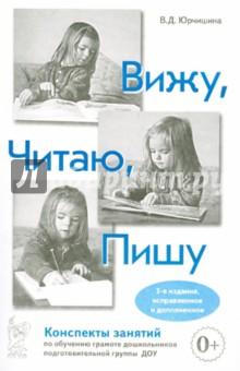 Вижу. Читаю. Пишу. Конспекты занятий по обучению грамоте дошкольников поготовительной группы ДОУ