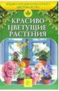 Красиво цветущие растения, Алдохина Т.В.