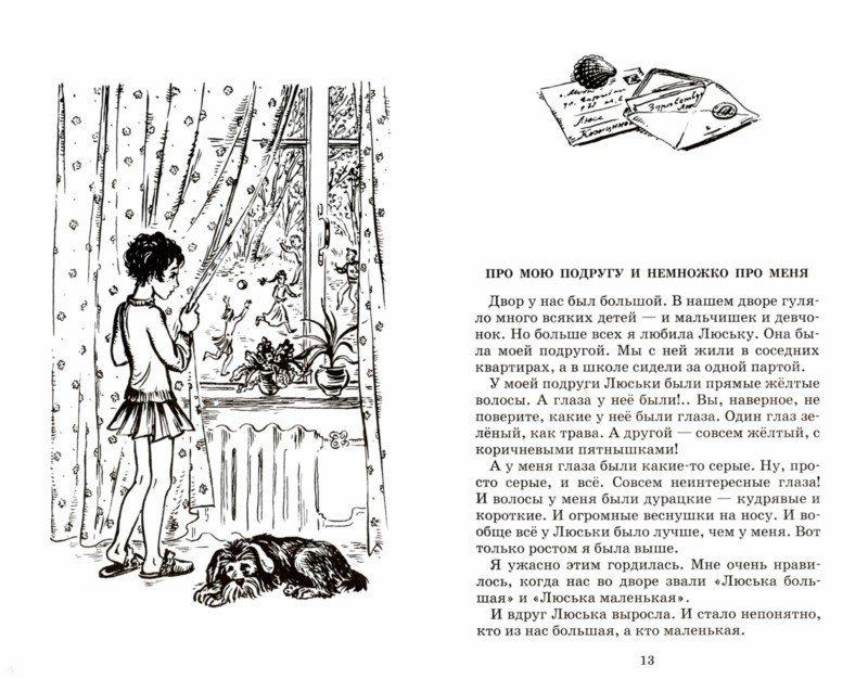 Иллюстрация 1 из 24 для О чем думает моя голова - Ирина Пивоварова | Лабиринт - книги. Источник: Лабиринт