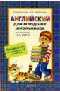 Английский для младших школьников. Руководство для преподавателей и родителей, Шишкова Ирина