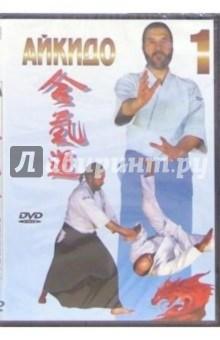 DVDАйкидо-1.
