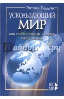 Обложка книги Ускользающий мир: как глобализация меняет нашу жизнь, Гидденс Энтони