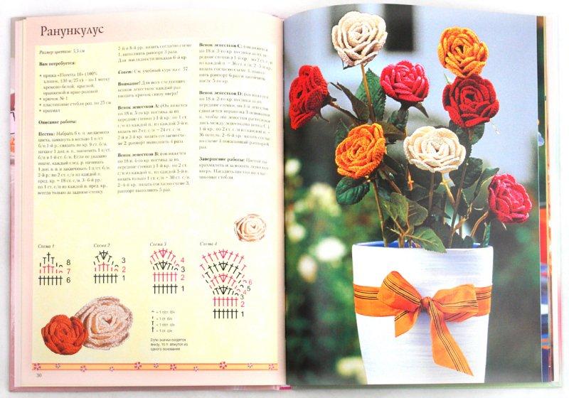 Иллюстрация 1 из 26 для Вязаные цветы. Новые идеи на целый год - Вероника Хуг | Лабиринт - книги. Источник: Лабиринт